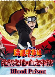 Naruto il film: La prigione insanguinata (2011)