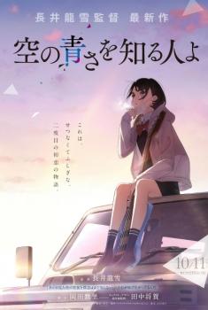 Her Blue Sky (2020)