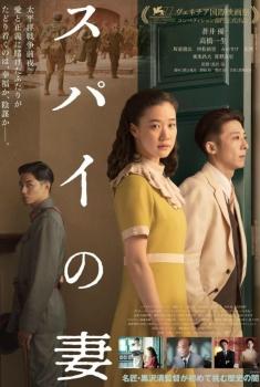 Supai no tsuma (2020)